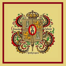 Sigma Delta Pi National Hispanic Honor Society (La Sociedad Nacional Honoraria Hispánica)